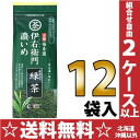 100 g of green tea with bare processed tea Kyoto happy longevity garden Italy gate-guard office taste darkness powdered green tea of Uji 12 bags case [いえもん 茶葉]