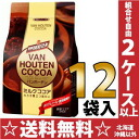 Cocoa VANHOUTEN] of 12 240 g of van Ho ten milk cocoa bags case [world