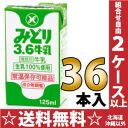 36 125 ml of 3.6 Kyushu Nyugyo green milk pack Motoiri