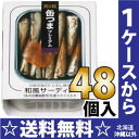 It is 48 canned 105 g of canned canned food つま premium Japanese style sardines case [sardine sardine] for K & Country K