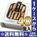 It is 48 canned 105 g of canned canned food つま premium habanero sardines case [sardine sardine] for K & Country K