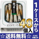 It is 48 canned 105 g of canned canned food つま premium oiled sardines case [sardine sardine] for K & Country K