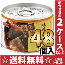 It is 48 canned 150 g of sauries case [saury] of the canned canned food つまみそ curry taste for K & Country K