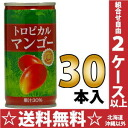 Juicy tropical mango 190 g can 30 pieces [まんごー mango juice.
