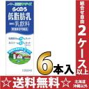 1,000 ml of 6 らくのう Mothers low-fat milk 1L pack Motoiri [size Aso milk milk drink room-temperature preservation possibility low fat milk]