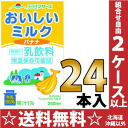 らくのう mothers delicious milk banana 250 ml paper pack 24 PCs [this banana milk banana milk]