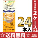 24 24 200 ml of らくのう Mothers Caramel Macchiato pack Motoiri [coffee drink milk %]