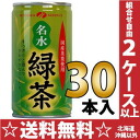 30 canned 190 g of green tea Motoiri [tea りょくちゃ] learned in Miyama famous clear water Miyama