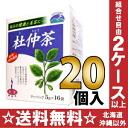 Kirishima herbal Institute du Zhong tea tea bags (5 g × 16 bags) 20 pieces [long tea]