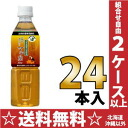 Salad] which swallows up 500 ml of 24 マテ tea ローストマテ pet Motoiri [if I eat Atlee meat