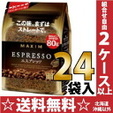 AGF Maxim espresso 80 g bag 24 bags [MAXIM instant coffee refill type ESPRESSO.