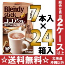 AGF blendy stick cocoa I (16 g x 7) 24-box [Blendy Brenda milk cocoa stick type]