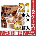 6 AGF Bullen D stick cocoa I (*21 16 g) treasuring [Blendy Bullen D ここあ milk cocoa stick type]