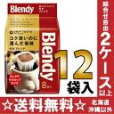 AGF blendy Pack sweet Mocha blend (8 g × 8 bags) 12 bag [Blendy regular coffee beans roasting Certified coffee drip coffee]