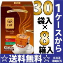 8.0 g of mon cafe variety packs 30 bags *8 case