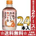 Bourbon milk delicious, hot cocoa 280 g bottles cans 24 pieces [for hot milk cocoa.