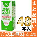 24 *2 200 ml of 3.6 Kyushu Nyugyo green milk pack Motoiri bulk buying [ingredient no adjustment long life milk green milk milk] from Kyushu