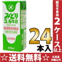 Kyushu dairy Midori 3.6 milk 200 ml paper pack 24 pieces [adjustment component Kyushu producing milk, long-life milk green milk.