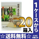 2 g of *30 bag of 20 uni-mat Riken domestic production open fire roast Eucommia Bark tea treasuring [domestic production non caffeine open fire roast tea pack]