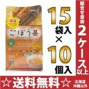 22.5 g of tea plantation domestic production burdock tea tea bags (*15 bag of 1.5 g) of Nomura ten case [burdock tea burdock tea]
