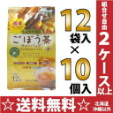 18 g of burdock tea tea bags (*12 bag of 1.5 g) with tea plantation domestic production ginger of Nomura ten case [burdock tea burdock tea]