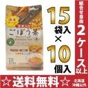 22.5 g of burdock tea tea bags (*15 bag of 1.5 g) with tea plantation domestic production unpolished rice of Nomura ten case [burdock tea burdock tea]