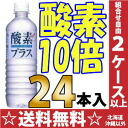 Japan food laboratory oxygen plus バランスデイトウォーター + O2 500ml pet 24 pieces [oxygen]