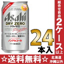 Asahi ドライゼロ 350 ml cans 24 pieces [non-alcoholic beer 0.00% DRY ZERO calorie.