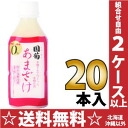 350 ml of 20 Shinozaki country chrysanthemum あまざけ pet Motoiri [sweet alcoholic drink made from sake lees あま liquor non-alcohol drink]