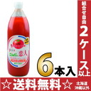 6 lover tomato juice saltlessness 1L pot Motoiri [Hokkaido びらとり town Momotaro tomato use 100% of JA Biratori-cho ニシパ salt no addition]