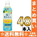 Oh, hide it; is juice] salt and 490 ml of 24 *2 Citrus natsudaidai pet Motoiri bulk buying [heat stroke measures mandarin orange juice mandarin orange pop pop drink POM