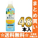 Ehime drinking POM PON salt and orange 490 ml pet 24 pieces × 2 Summary buy
