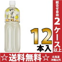 Smart citron drink YUZU citron juice citron drink] where 12 village drink 1L pet Motoiri [of the Umaji-mura farm co-op citron is refreshing
