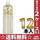 Smart citron drink YUZU citron juice citron drink] where 12 village drink 1L pet Motoiri [of the Umaji-mura farm co-op citron is refreshing