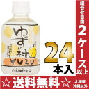 Smart citron drink YUZU citron juice citron drink] where 280 ml of 24 village drink pet Motoiri [of the Umaji-mura farm co-op citron is refreshing