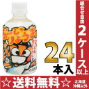 Umaji village cooperatives and-no trip nicely. Your. Maple 飲まん-Kun 280 ml pet 24 pieces [you-not trip well. Please cum Maple 飲まん-Kun yuzu citron Citron honey honey.