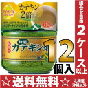 AGF blendy tea series new tea specially concentrated catechin tea 48 g jar 12 pieces [Blendy Brenda green tea Zen tea]