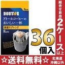 Doutor Pack deep roast blend (7 g x 8 bags) to 36 pieces [Doutor DRIPPACK regular coffee going deep into Pack.