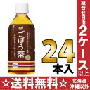 350 ml of 24 surf beverage burdock tea pet Motoiri [non caffeine burdock tea burdock tea]