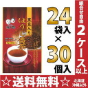 5 g of Sono Isoda black soybean case Riho maggot Japanese tea of ordinary quality *24 bag 30 case [tea bag tea roasted tea]
