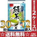 Getting out getting out 3 g of heart full field green tea tea bags *30 bag 12 bags case [りょくちゃお tea おちゃ triangle tea bag tea pack water hot water]