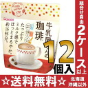 It is coffee] for approximately 16 cups of cafe au lait with 12 270 g of coffee bags case [WAKODO powder cafe au lait fresh cream of a Wakodo milkman