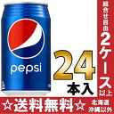 24 canned 350 g of Suntory Pepsi Cola Motoiri []