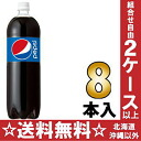 Suntory Pepsi 1.5 liter pet 8 pieces [PEPSI]
