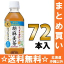 Suntory Sesame barley 350 ml pet 24 pieces x 3 Summary buy [certain health foods Sesame mugicha Goma mug tea sesame mugicha tokuho]
