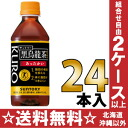 ] where fat is hard to stick to to 350 ml of 24 Suntory hot black oolong tea (black oolong tea) pet Motoiri [food for specified health use トクホ HOT bodies