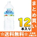 Suntory natural water Oku Daisen (おくだいせん) 2 L pet 6 pieces x 2 Summary buy [natural water of the Southern Alps West Japan Edition of mineral water by watermelon soft]