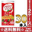 Nichirei Corporation アセロラド links 190 g can 30 pieces [days clean あせろ et al.