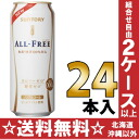 Suntory Alfred (ALL-FREE) 500 ml cans 24 pieces [non-alcoholic beer alcohol zero]