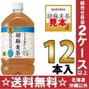 Suntory Sesame barley tea 1 L pet 12 pieces [specific for health foods Sesame barley Sesame barley Sesame mugicha tokuho.